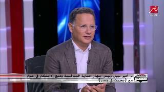 حكاية شاب مصري يترأس جهاز حماية المنافسة ومنع الاحتكار