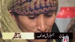 Tawaif Part 10 Sach ka Sarfar
