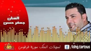 جعفر حسن حبيتك توزيع استوديو