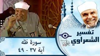 الشيخ الشعراوي   تفسير سورة طه، (آية ٣٧-٤٩)