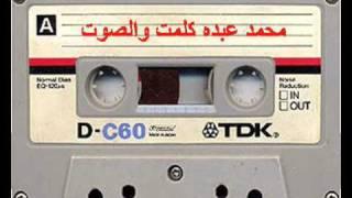 محمد عبده  -  كلمت والصوت - النسخة الاصلية