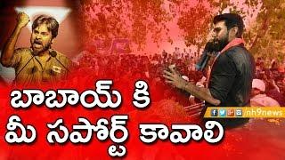 Ram Charan Says  Mega Fans To Support Pawan kalyan   Janasena   NH9 News