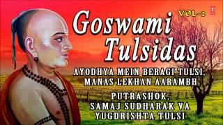 Goswami Tulsidas Jeevani Vol. 2 By Sunil Das Full Audio Song Juke Box