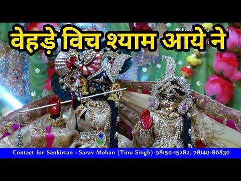 Xxx Mp4 Mere Wehde Wich Nachan Baharan Tinu Singh Phagwara Radha Krishan Bhajan 3gp Sex