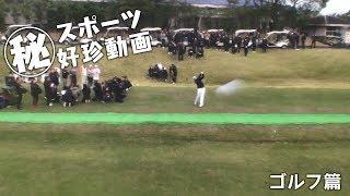 〇秘 スポーツ好珍動画 ゴルフ篇