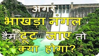 अगर भाखड़ा नंगल डैम टूट जाए तो क्या होगा? what will happen if bhakra nangal dam breaks