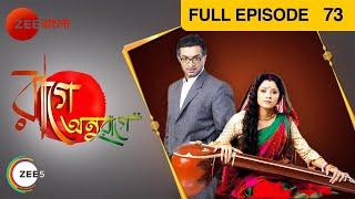 Raage Anuraage Episode 73 - January 20, 2014