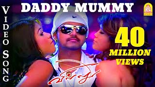 Daddy Mummy Song from Villu Ayngaran HD Quality