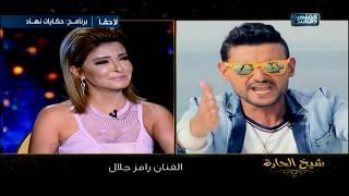 شيخ الحارة   علا غانم تكشف حقيقة مقالبها مع  رامز جلال .. بصعب عليه!