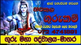Malayalam gurukam - මලයාලම් ගුරුකම්- සදහා කතා කරන්න 0724741891