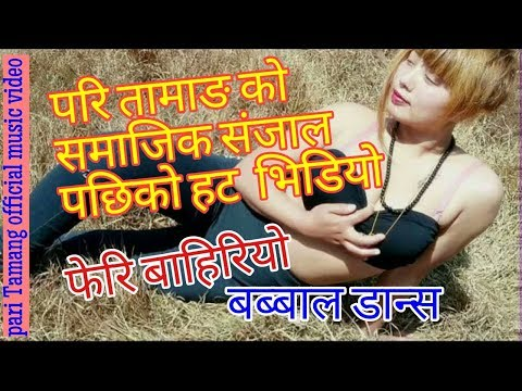 Xxx Mp4 समाजिक काण्ड पछिको Very Hot Dance By Pari Tamang 3gp Sex
