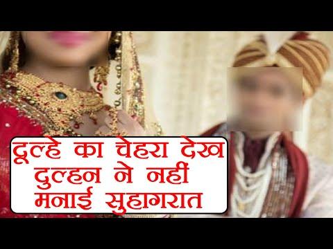 Xxx Mp4 Bihar दुल्हन ने दूल्हे का चेहरा देख कर किया सुहागरात मनाने से इनकार Know Why । वनइंडिया हिंदी 3gp Sex