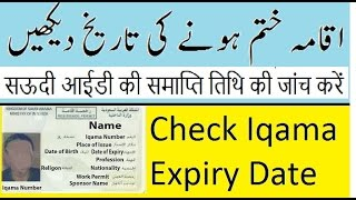 How Check Iqama Expiry Date in Saudi Araba