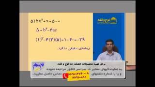 ریاضی1 اول دبیرستان  فصل چهارم معادله درجه دوم