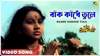Baank Kandhe Tule | Baba Taraknath | Bengali Movie Devotional  Song | Arati Mukherjee
