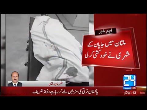 Japanese citizen commits suicide in Multan