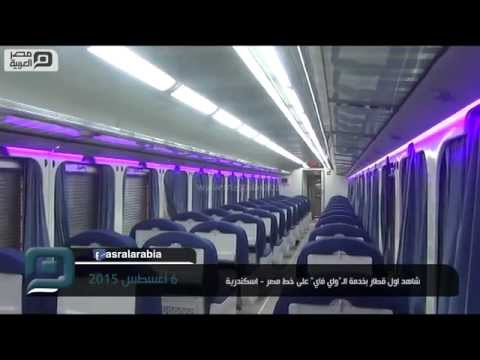 مصر العربية   شاهد اول قطار بخدمة الـ