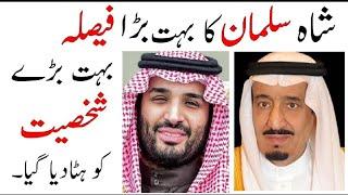 Saudi Arab Latest Updated News (19-6-2018) King Salman Orders    Sahil Tricks
