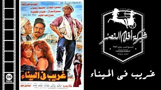 Gharib Fil Mina Movie | فيلم غريب في الميناء