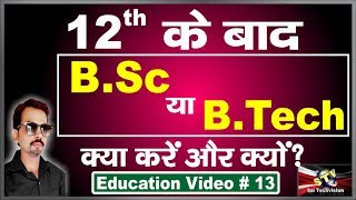 B.Sc or B.Tech After 12 Pass / Which is Best / What to Do & Why in Hindi (Educational Video) #13