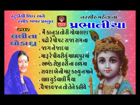 Prabhatiya(original)|| Lalita Ghodadra || 2015 New Super Hit Gujarati Non Stop Bhajan-Bhajans ||