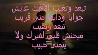مقدرش أنساك -محمد حماقي