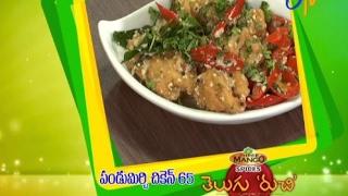 Pandu Mirchi Chicken 65   Telugu Ruchi   19th February 2017   ETV Telugu