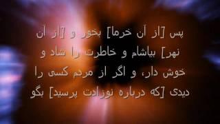 Surah 19: Maryam (Mary) Verses [1-38] Dari/Farsi Translation
