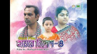 হায়রে বিদেশ-4   Hayre Bidesh-4   Eid Special Bangla Short Film 2019   Nitto Robi Das   Akhi   Rafi