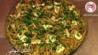 معكرونة بالجبنة  والبقدونس سهلة وسريعة التحضير بمذاق لذيذ مع رباح محمد ( الحلقة 344 )