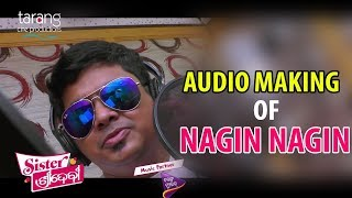 Nagin Nagin Song || Audio Making || Sister Sridevi || Odia Film 2017 || Babushan, Sivani ||TCP