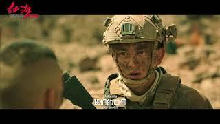 Operation Red Sea 紅海行動 || Latest Trailer