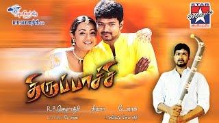 Kattu Kattu Song - Thirupaachi Tamil Movie   Vijay   Trisha   DSP