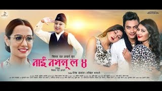 NAI NABHANNU LA 4 | New Nepali Movie  | TRAILER LAUNCH |  Daily Exclusive News ( Media Np TV)