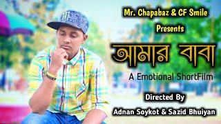 আমার বাবা- Amar Baba||New Bangla Emotional Heart Touching Short film|| CF SMILE