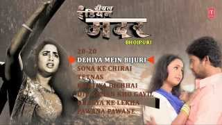 Download Real Indian Mother - Rani Chatterjee [ Full Bhojpuri Audio Songs Jukebox ] LIVE NOW 3Gp Mp4