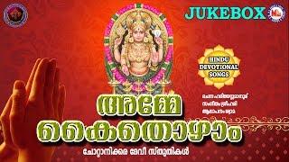 കുരുന്നുമക്കളുടെ നിഷ്കളങ്കഭക്തി...| Amme Kaithozham | Chottanikkara Amma Devotional Songs Malayalam