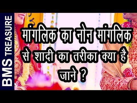 Xxx Mp4 मांगलिक की नोन मांगलिक से शादी का तरीका जाने Kundali Bhagya Maching Of Manglik With Non Manglik 3gp Sex