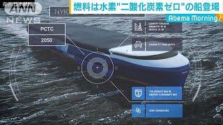 日本郵船 CO2排出ゼロのコンセプト船発表(18/11/15)
