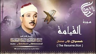 سورة القيامة والإنسان من أروع تلاوات الشيخ عبد الباسط رحمه الله