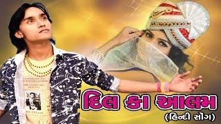 New Hindi Song 2016   Dill Ka Aalam Ft. Bechar Thakor