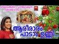 Aariraram Padam Unni # Christian Devotional Songs Malayalam 2018 # Hits Of Cicily