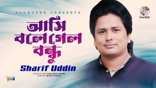 Sharif Uddin - Ashi Bole Gelo Bondhu | Bosonto Batashe | Soundtek
