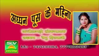 CG songs | अघ्घन पूस के महिना मा lakshman-Renu Hirwani | chhattisgarhi MP3