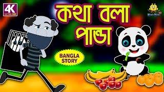কথা বলা পান্ডা - Rupkothar Golpo | Bangla Cartoon | Bengali Fairy Tales | Koo Koo TV Bengali
