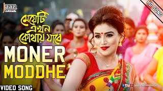 Moner Moddhe Video Song | Dolly Shantoni | Shah Riaz | Jolly | Bengali Movie 2017