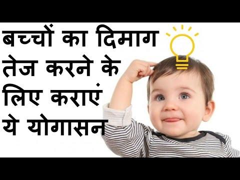 Xxx Mp4 बच्चों का दिमाग तेज करने के लिए कराएं ये योगासन Yoga Poses For Kids To Improve Memory In Hindi 3gp Sex