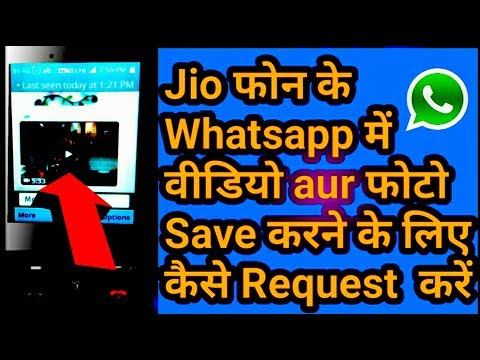Xxx Mp4 JIO Phone Ke Whatsapp Se Video Aur Photo Gallery Mai Save Karne Ke Liye Request Kaise Kre 3gp Sex