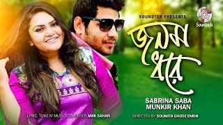Jonom Dhore | Sabrina Saba | Munkir Khan | Music Video | Soundtek
