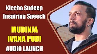 Kiccha Sudeep Inspiring Speech   Mudinja Ivana Pudi Audio Launch   KS Ravikumar   Nithya Menen